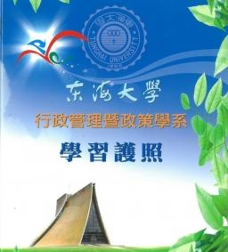 【行政系】學習護照線上登錄2