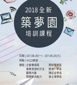 2018全新東海築夢園培訓課程