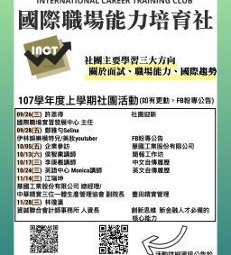 求職的成功關鍵:中文履歷自傳撰寫技巧