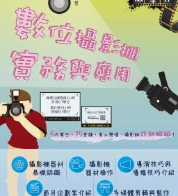攝影棚節目製作職務說明-主講人:林哲煌