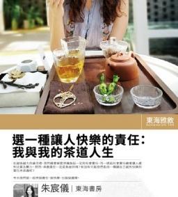 【東海雅敘】選一種讓你快樂的責任:我與我的茶道人生