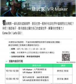 VR Fantasy顛覆你的想像力,虛擬/擴增實境自己做