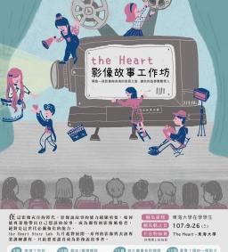 the Heart Story Lab 劇本課 說故事