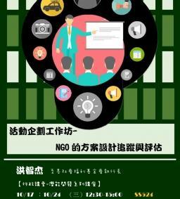 非營利組織方案設計與評估工作坊(上)。主辦:行政系、高教深耕