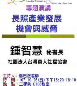 【工工系專題演講】10/26 長照產業發展機會與威脅