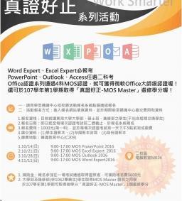10月21日 MOS Excel Expert 2016