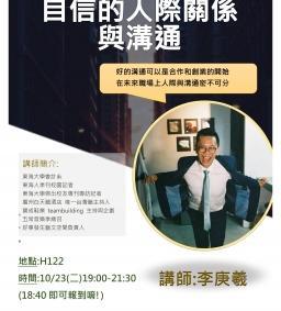 職涯大使團課-自信的人際關係與溝通