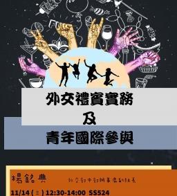 【行政講堂】外交禮賓實務及青年國際參與