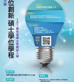 東海大學「數位創新碩士學位學程」招生說明會
