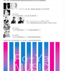 20181114音樂講堂:【|音.樂.會|製造所】主講:陳佩珊