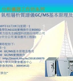 GC/MS基本原理及應用